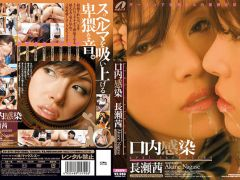Akane Nagase in Oral Infection