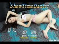 ShowTimeDancer No.33 蓉兒 【HD画質】